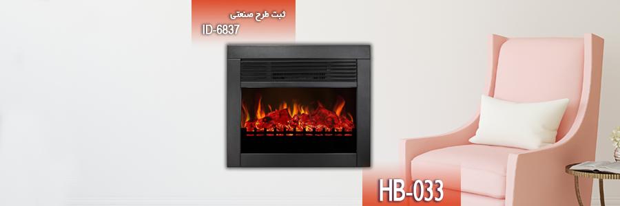 شومینه برقی HB-033
