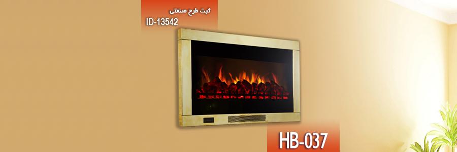 شومینه برقی HB-037