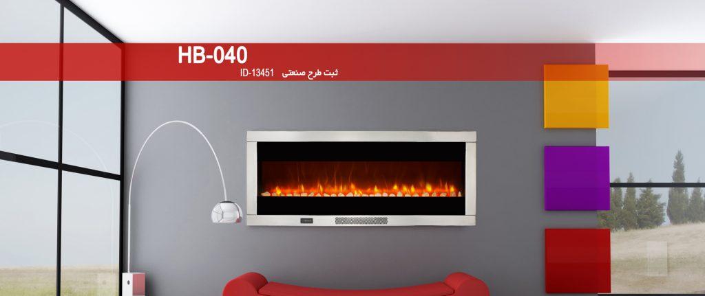 شومینه برقی HB-040