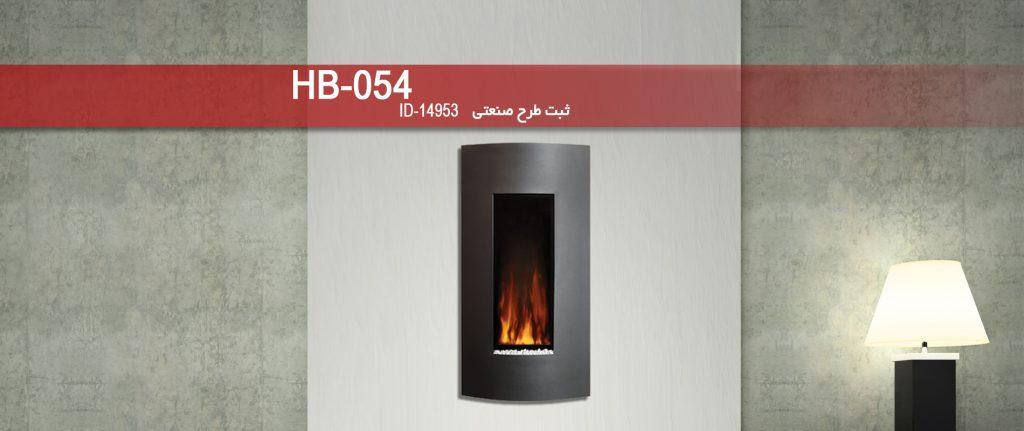 شومینه برقی HB-054