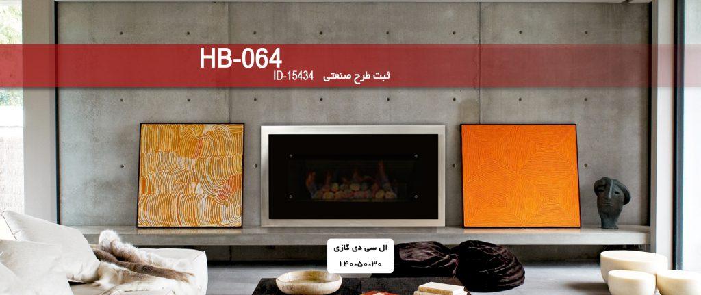شومینه ال سی دی گازی HB-064